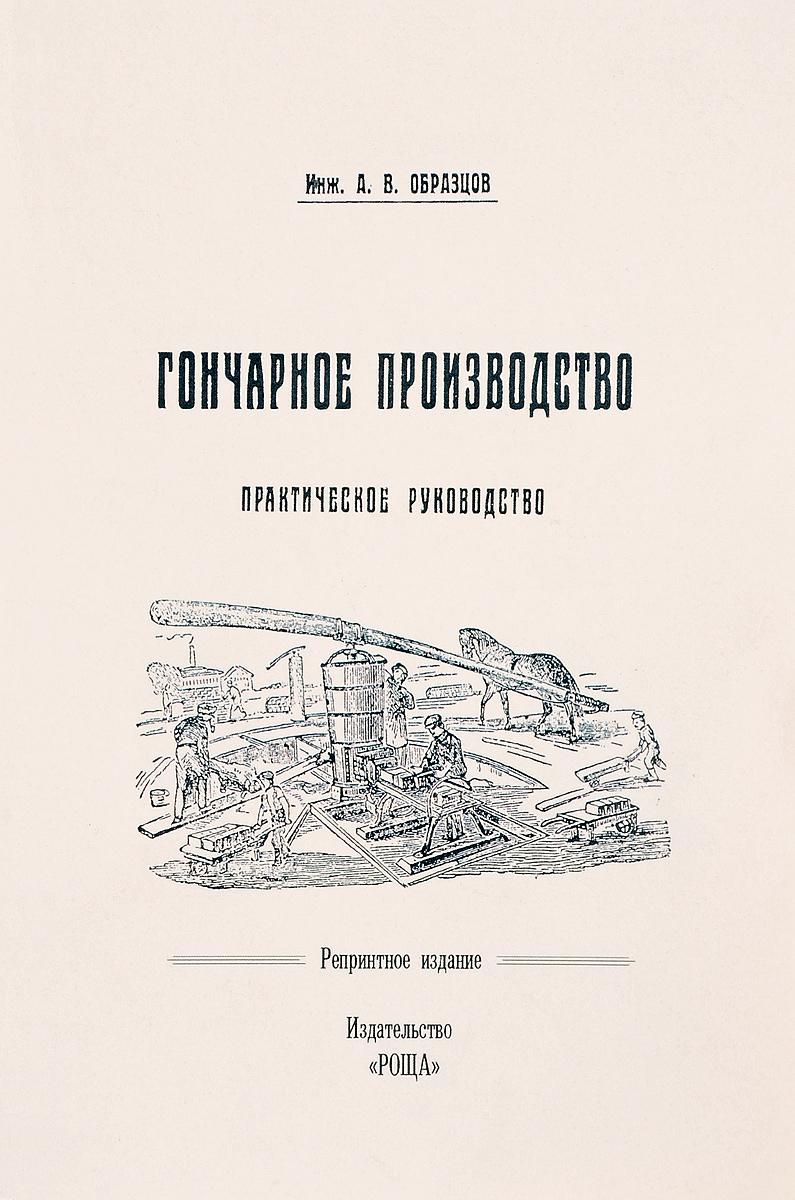 А. В. Образцов Гончарное производство. Практическое руководство