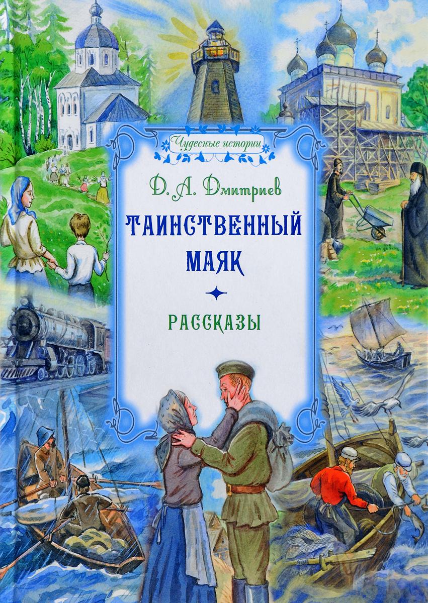 Д. А. Дмитриев Таинственный маяк