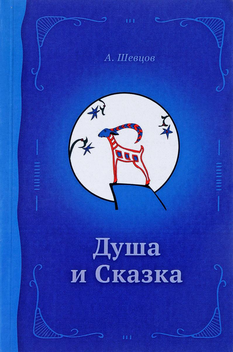 Александр Шевцов Душа и сказка. Методическое пособие