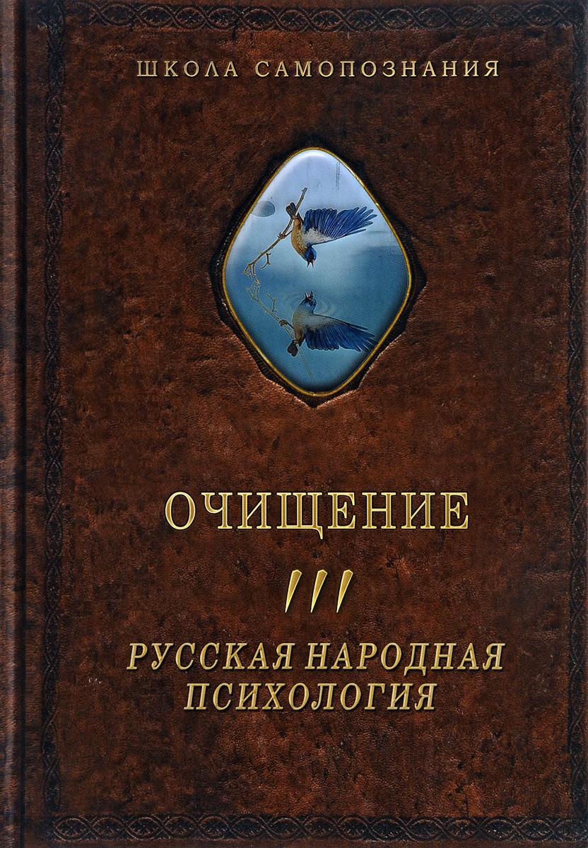 Александр Шевцов Очищение. Том 3.Русская народная психология