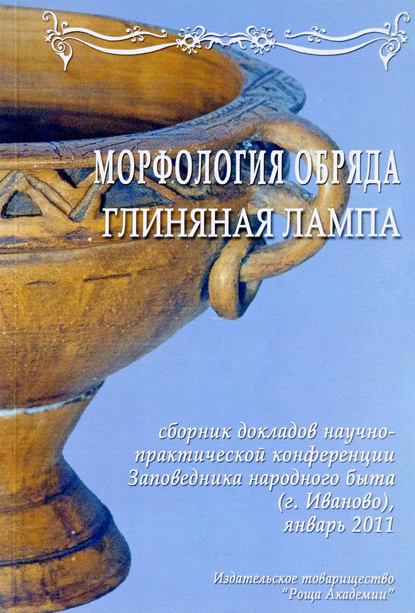 Морфология обряда. Глиняная лампа + CD (сборник докладов) крынка глиняная интернет магазин