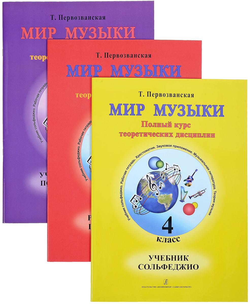 Мир музыки. 4 класс. Полный курс теоретических дисциплин (комплект из 3 тетрадей)