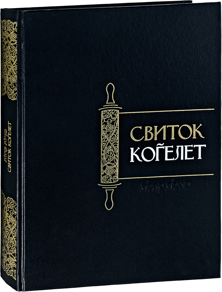 """Свиток """"Когелет"""" ISBN: 978-5-93273-497-4"""