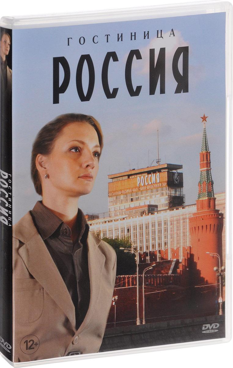 Москва, 1976 год. Ксения - сотрудница орготдела гостиницы «Россия». Она отвечает за прием и комфортное пребывание гостей, среди которых в основном советская знать и высокопоставленные иностранцы. Гостиница - целый мир, не похожий на обыденную советскую реальность. Здесь ощущается дыхание другой жизни, роскошной, неизвестной, притягательной. Это место, где сходятся интересы разных отделов КГБ и милиции, криминала и мира искусства, интересы разных политических и международных групп. Этот мир живет по своим законам, в него невозможно попасть просто с улицы. Получить работу в гостинице и удержаться на ней - большая удача и тяжелый труд. Ксения работает в атмосфере подозрительности, интриг. В