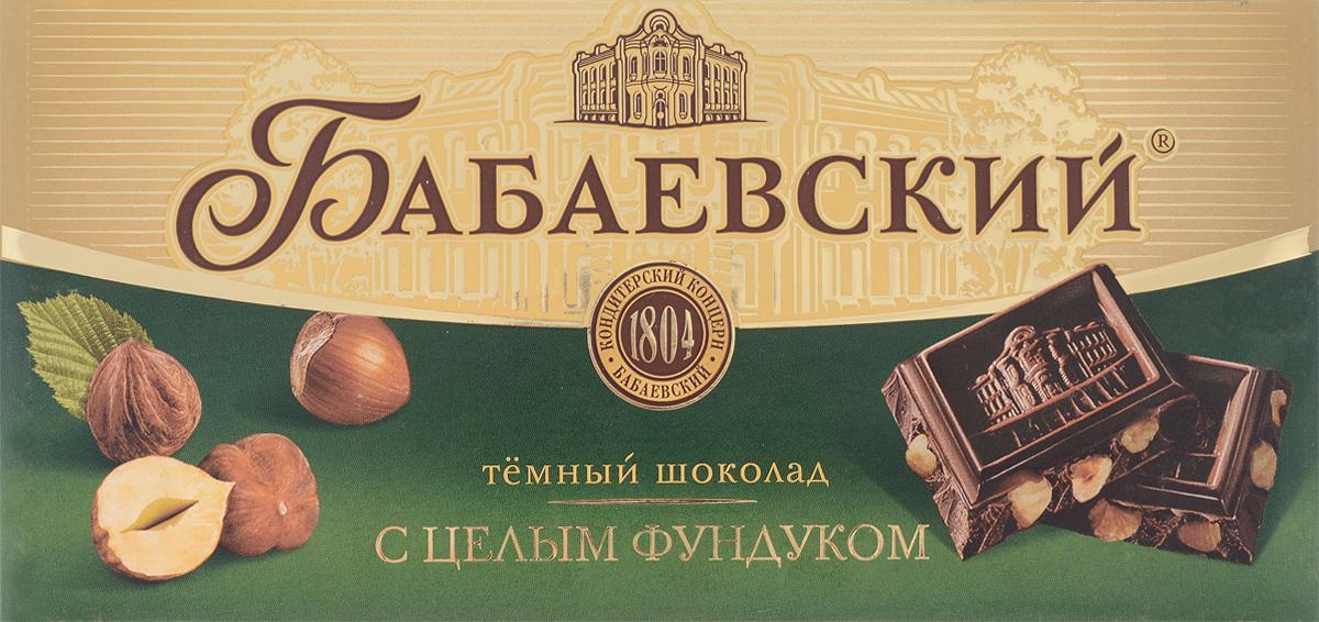 Бабаевский темный шоколад с цельным фундуком, 200 г бабаевский темный шоколад с миндалем 100 г