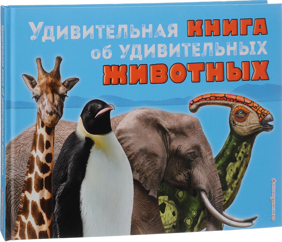 Том Джексон Удивительная книга об удивительных животных