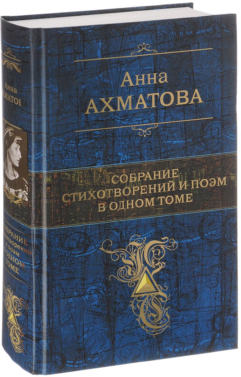 Анна Ахматова Анна Ахматова. Собрание стихотворений и поэм в одном томе анна игнатова вектор пластилина