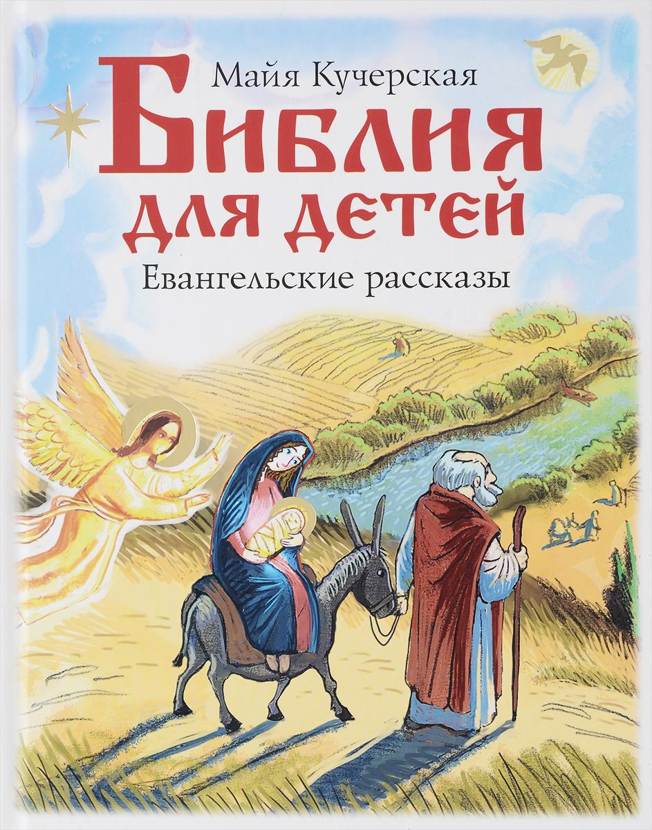 Майя Кучерская Библия для детей. Евангельские рассказы издательство аст библия для детей рассказы о жизни иисуса христа