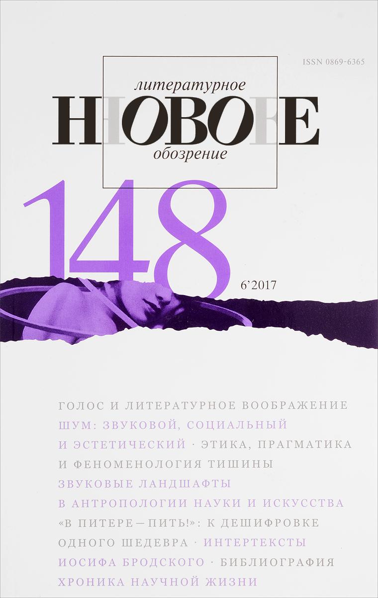 Новое литературное обозрение, №148 (6), 2017