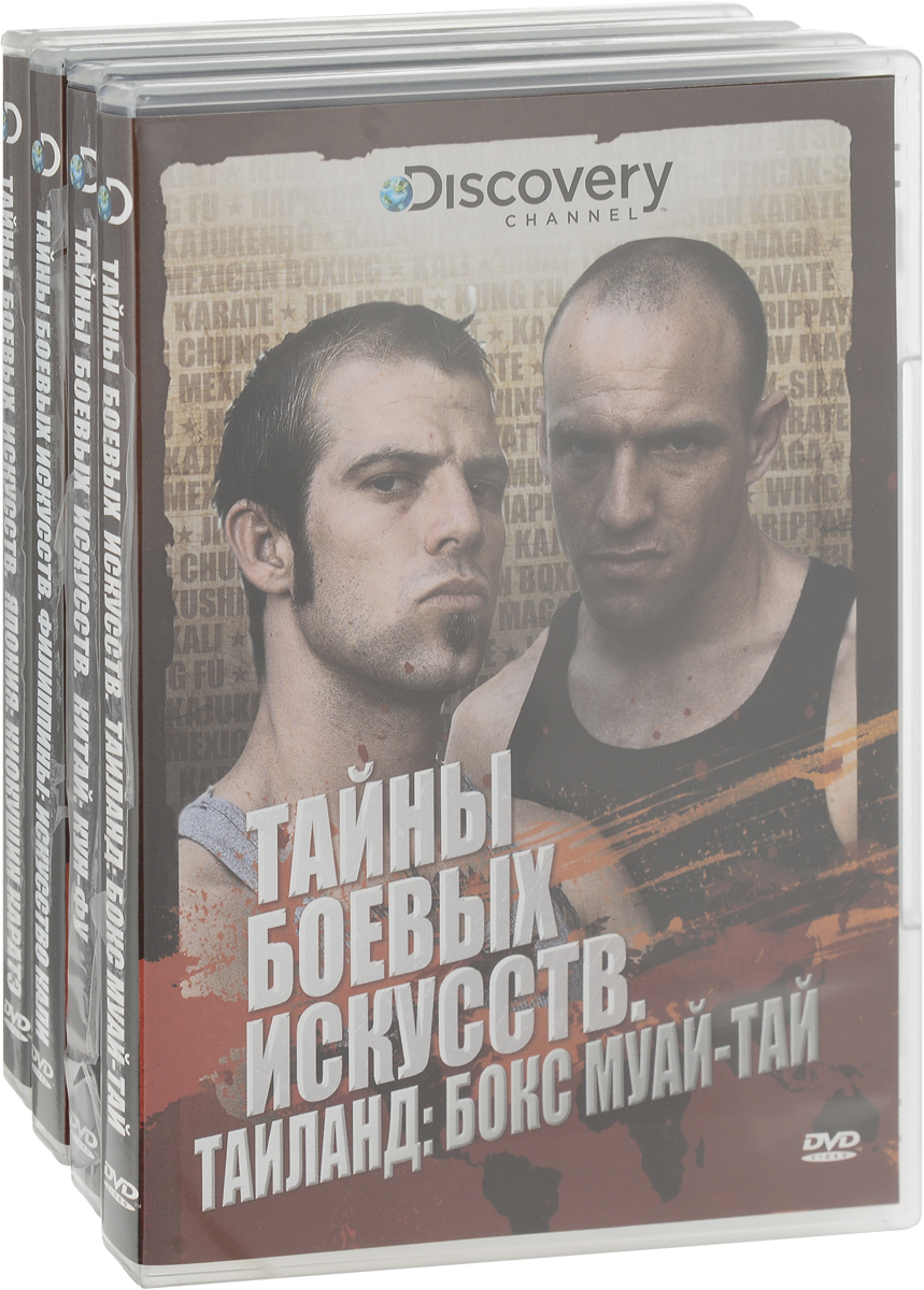 Discovery: Тайны боевых искусств (4 DVD) our discovery island 1 dvd