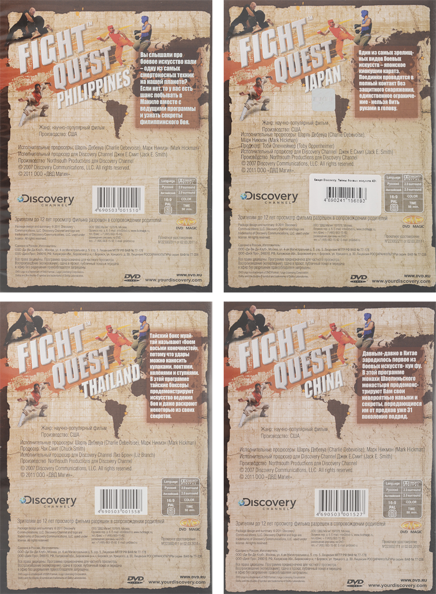 Discovery: Тайны боевых искусств (4 DVD) DVDМагия