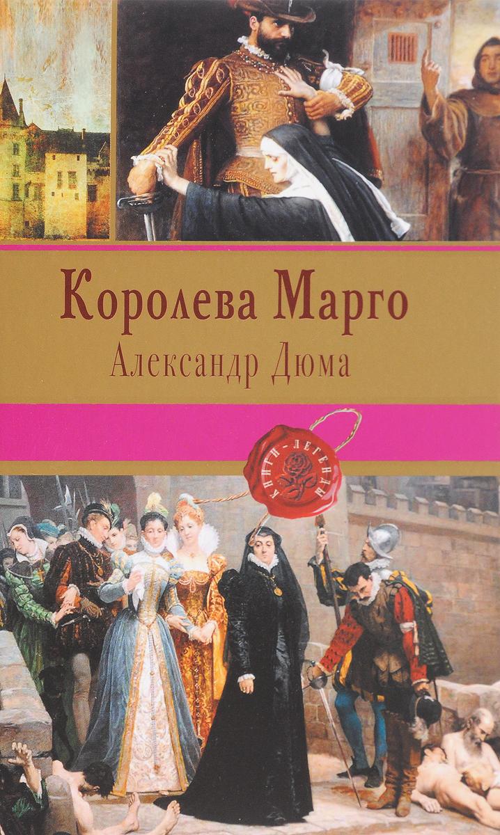 Александр Дюма Королева Марго