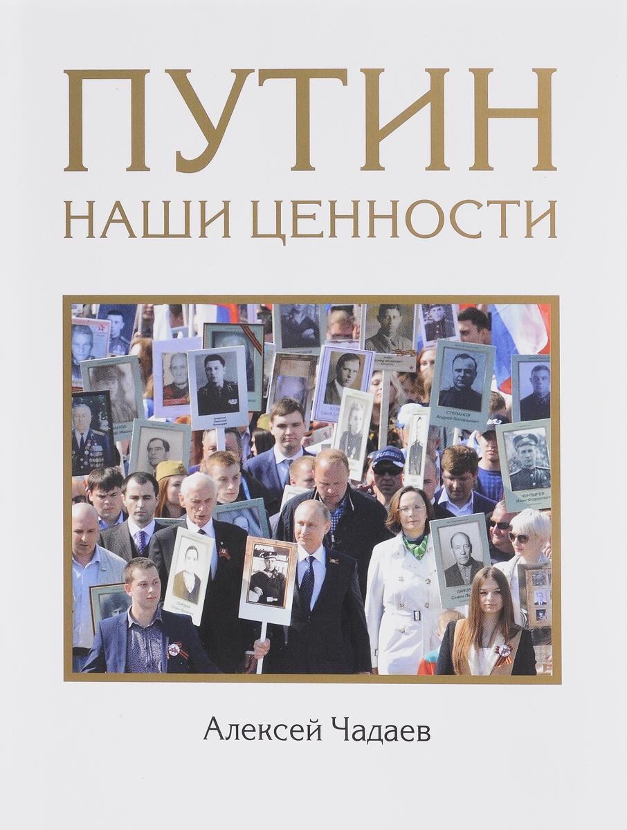 Алексей Чадаев Путин. Наши ценности ISBN: 978-5-04-090231-6