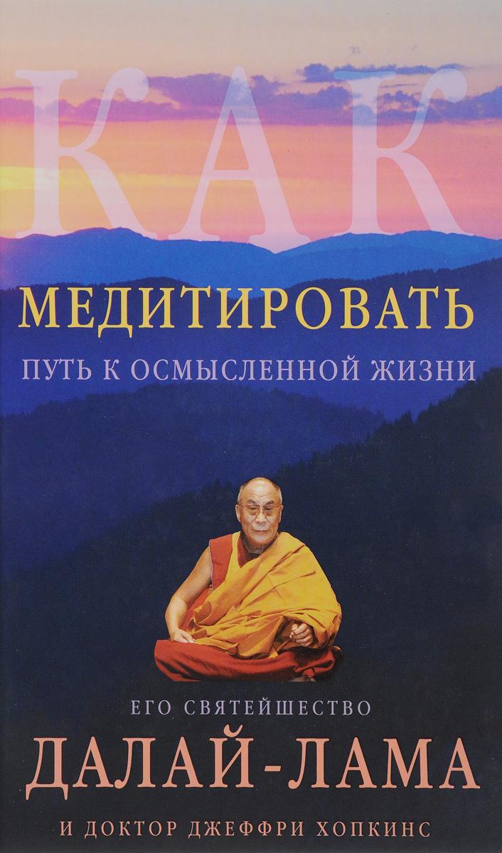 Как медитировать. Далай-Лама, Джеффри Хопкинс