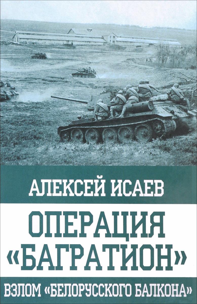 Алексей Исаев Операция Багратион. Взлом белорусского балкона алексей исаев котлы 41 го история вов которую мы не знали