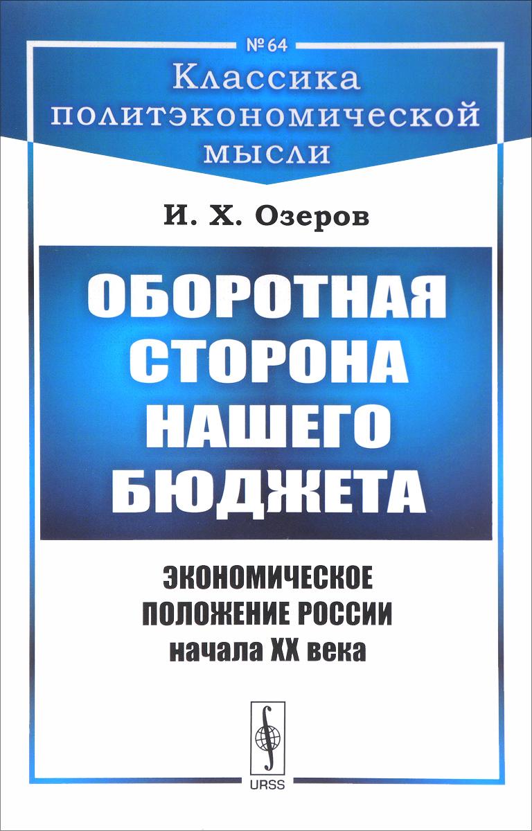 И. Х. Озеров Оборотная сторона нашего бюджета. Экономическое положение России начала XX века