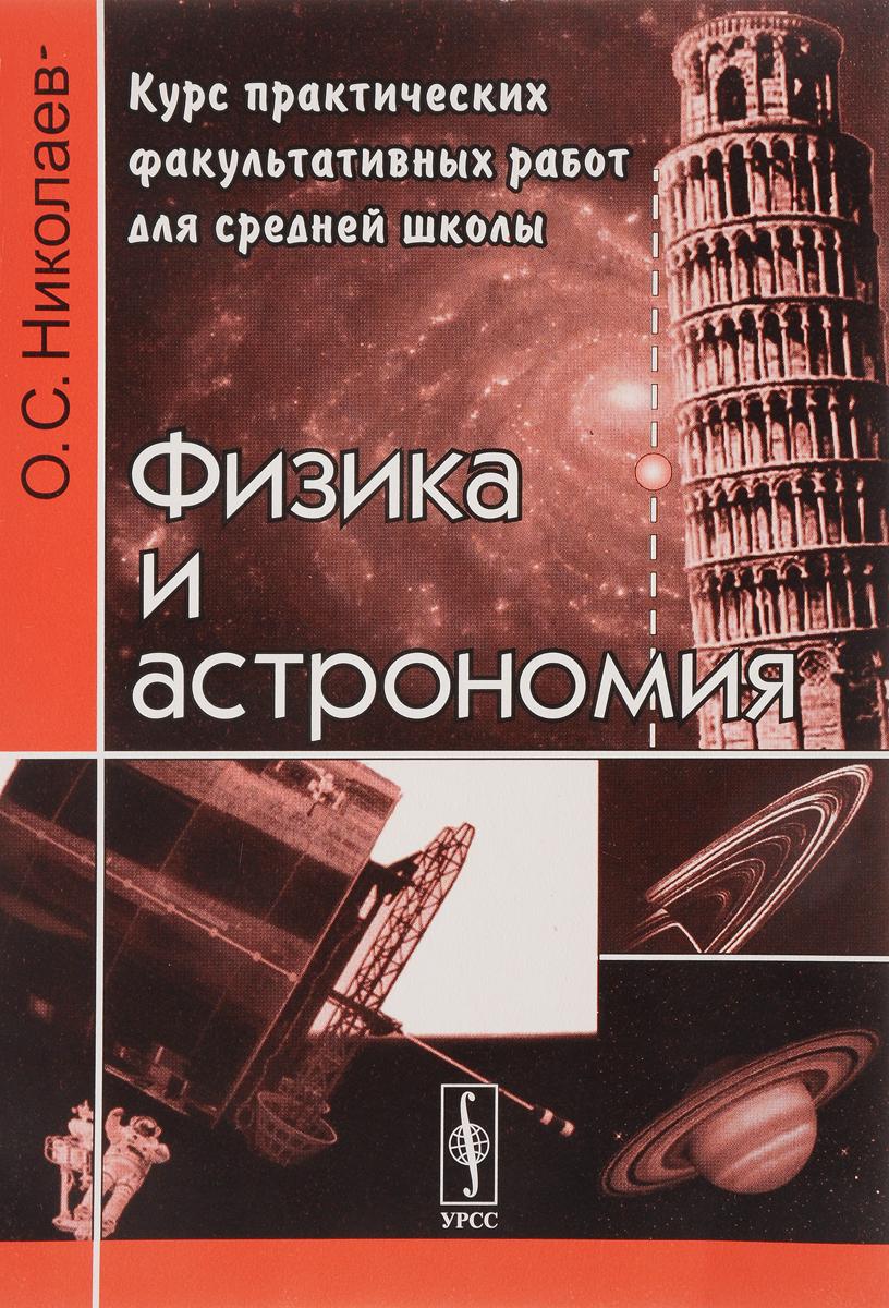 Физика и астрономия. Курс практических факультативных работ для средней школы
