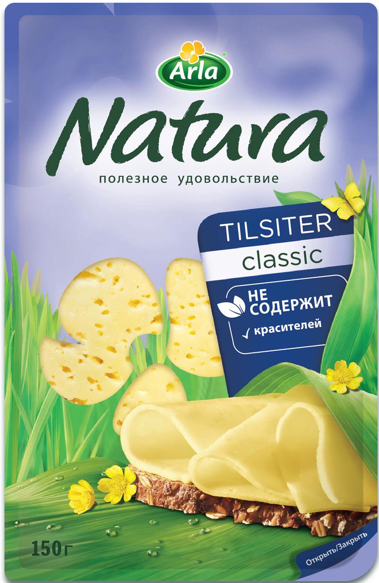 Arla Natura Сыр Тильзитер 45%, нарезка, 45%, 150 г arla natura молоко безлактозное ультрапастеризованное 1 5% 1 л