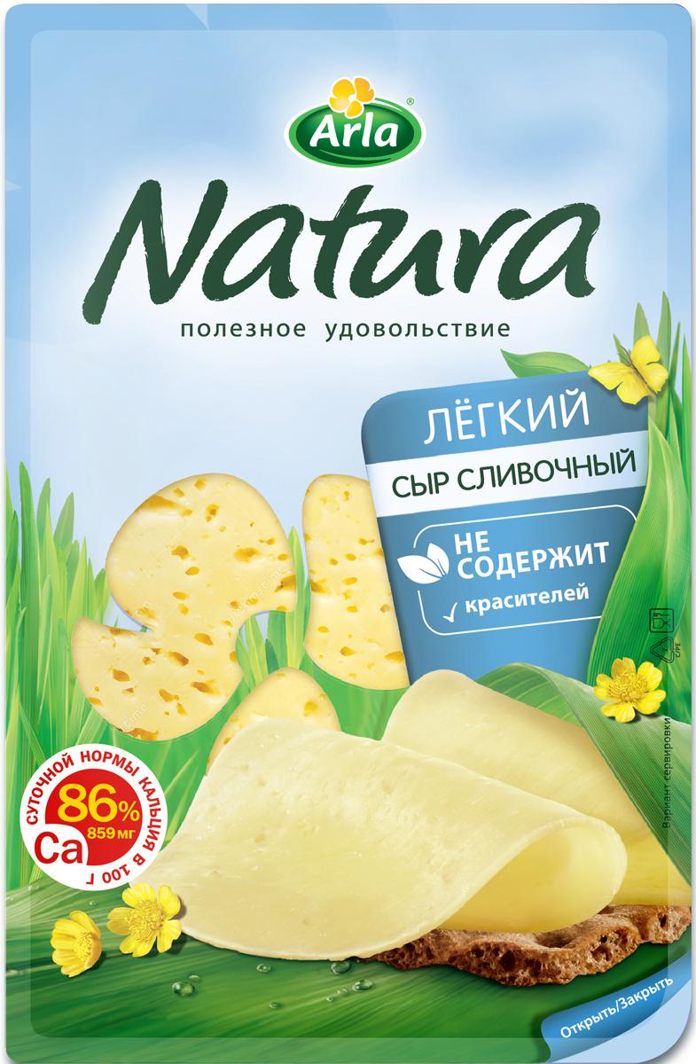 Arla Natura Сыр Cливочный Легкий, 30%, нарезка, 150 г arla natura молоко безлактозное ультрапастеризованное 1 5% 1 л