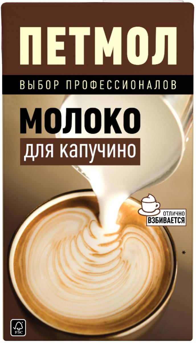 Петмол Молоко для Капучино, 3,2%, 960 мл молоко