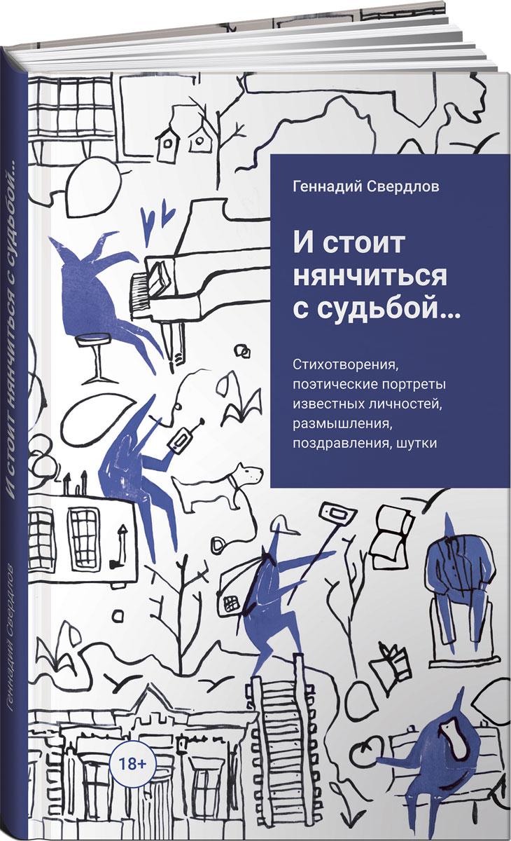 Геннадий Свердлов И стоит нянчиться с судьбой... геннадий свердлов и стоит нянчиться с судьбой