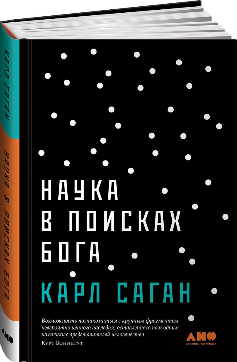 Zakazat.ru Наука в поисках Бога. Карл Саган