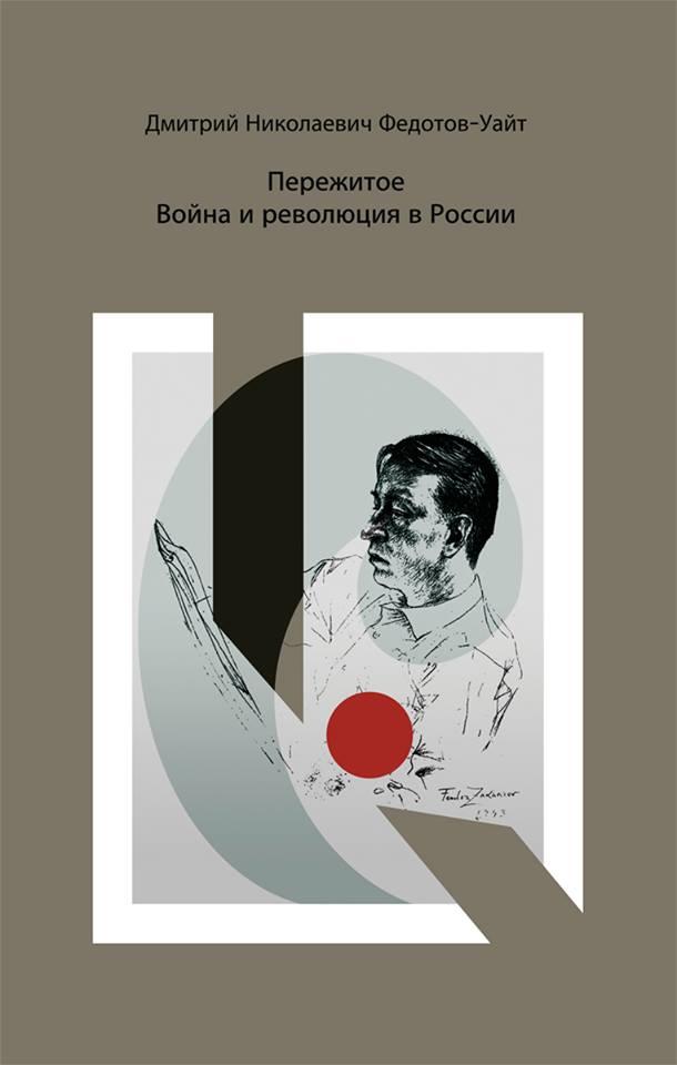 Zakazat.ru: Пережитое. Война и революция в России. Д. Н. Федотов-Уайт