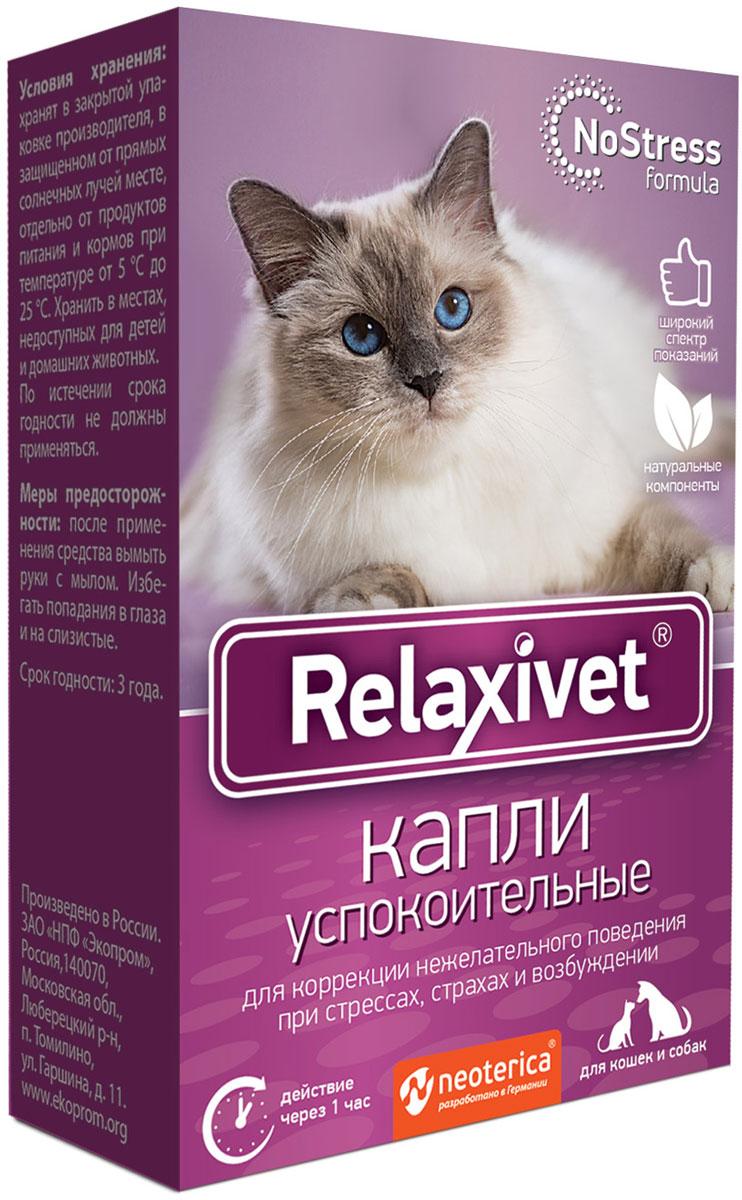 Капли успокоительные Relaxivet для кошек и собак, 10 млX103Успокоительные пероральные капли быстрого действия. Подходят для любой ситуации и любого вида стресса.Действие начинается через 1 час и длится до 6-ти часов.Использовать в дозировке 1 капля на 1кг 3 раза в день.Содержат экстракты кошачьей мяты, хмеля, шлемника, пустырника. Благотворно влияют на нервную систему, способствуют снятию нервного напряжения и беспокойства у животных, особенно при транспортировке, половом возбуждении и для профилактики стресса. Абсолютно безопасны и не вызывают привыкания даже при длительном применении.