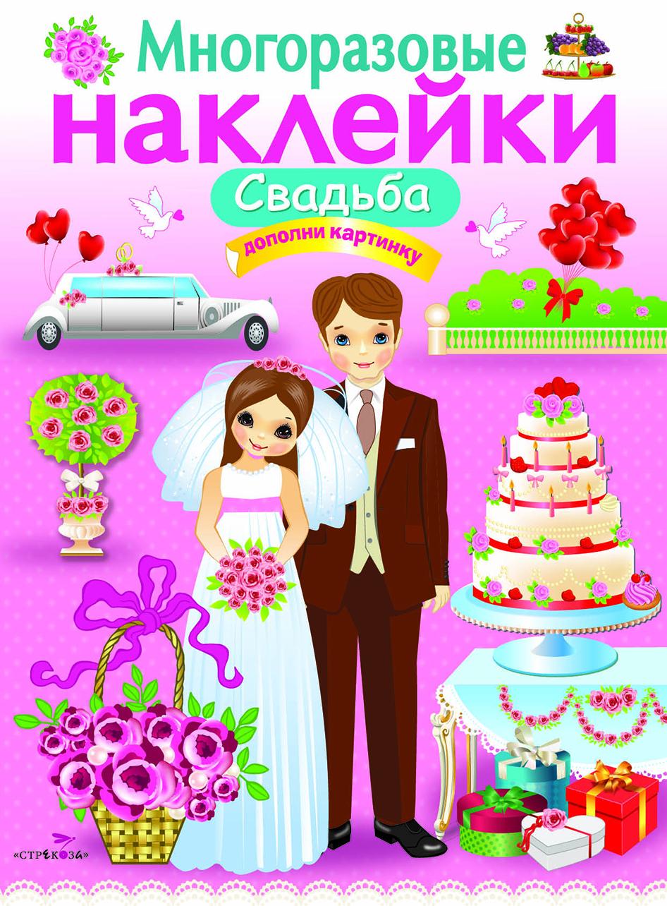 Свадьба. Многоразовые наклейки питер народы россии узнаём играем многоразовые наклейки