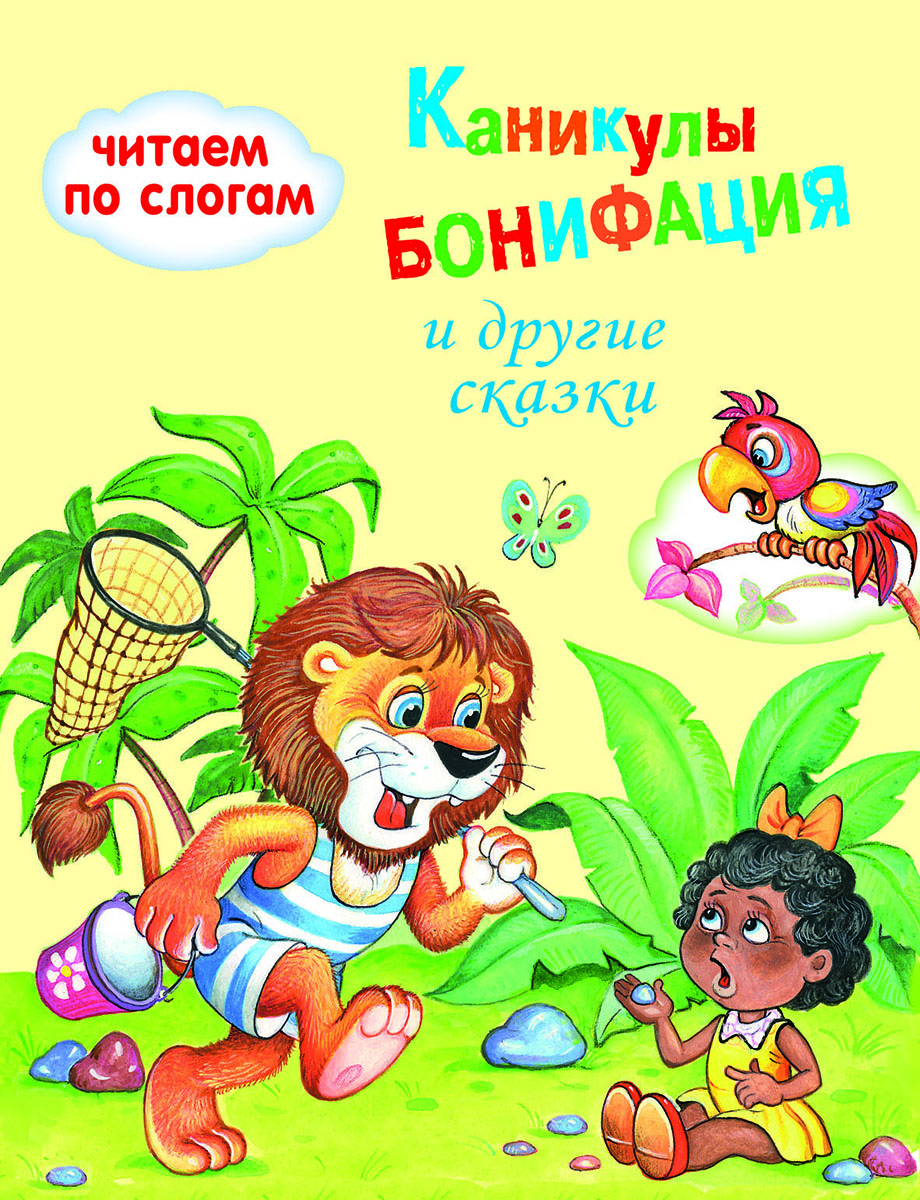 Zakazat.ru Каникулы Бонифация