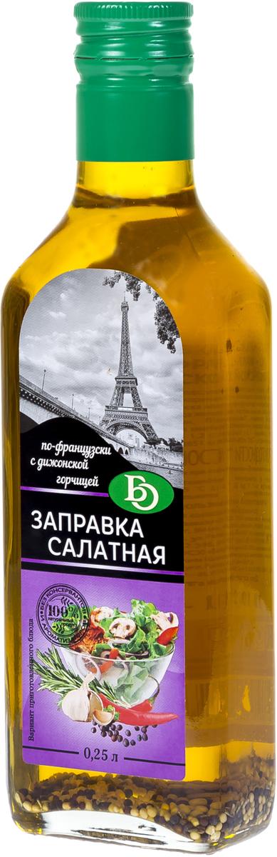 Салатная заправка по-французски с дижонской горчицей - уникальный состав смеси масел грецкого ореха, подсолнечного и горчичного, настоянного на дижонской горчице, чесноке, розмарине и острого красного перца.