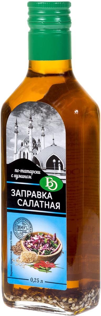 Салатная заправка по-татарски с кумином - смесь нерафинированного кунжутного и подсолнечного маслел, настоянного на смеси семян кунжута и укропа, кумина и паприки.