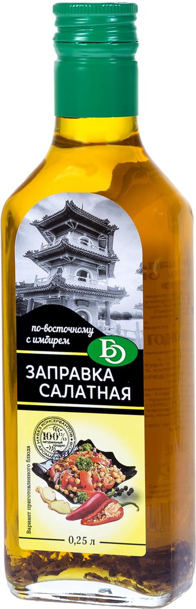Салатная заправка по-восточному с имбирем - смесь нерафинированного кунжутного и подсолнечного масел, настоянного на смеси перцев (душистый, черный, красный) и куркумы.
