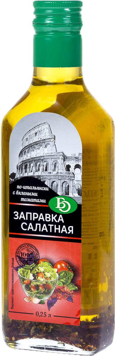 Салатная заправка по-итальянски с вялеными томатами - ароматная заправка из смеси подсолнечного и оливкового масла Extra Virgin, настоянного на смеси специй (чеснок, базилик) и вяленых томатов.
