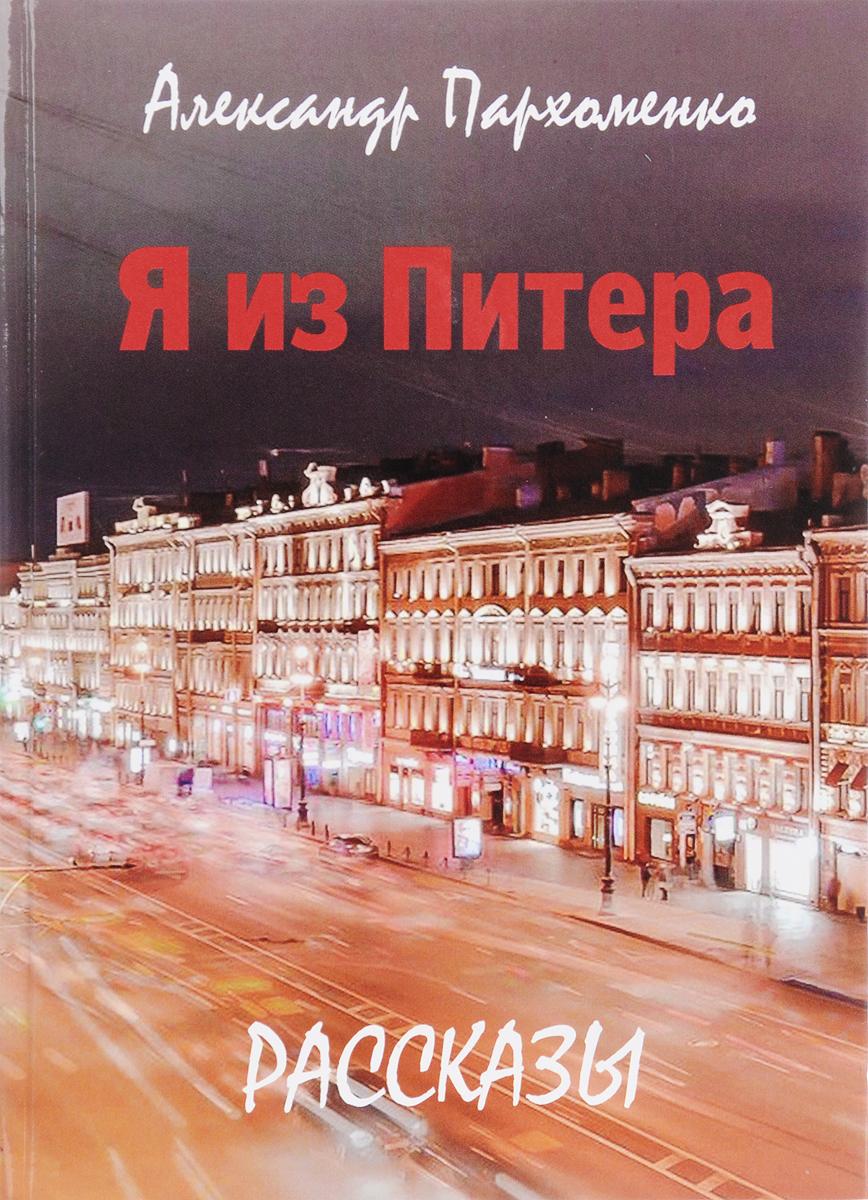 Zakazat.ru: Я из Питера. А. Пархоменк