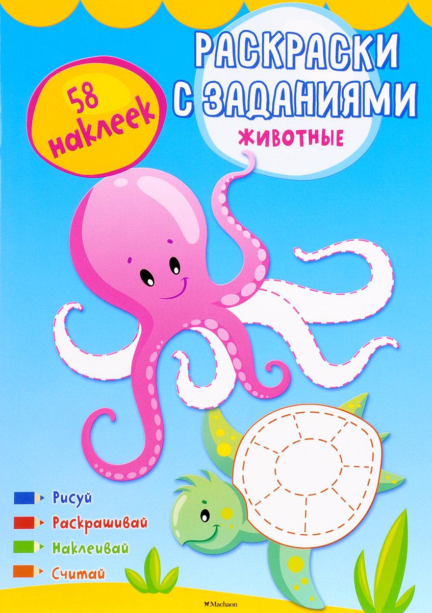 Животные (с наклейками) раскраски clever рисуем раскрашиваем играем морские животные