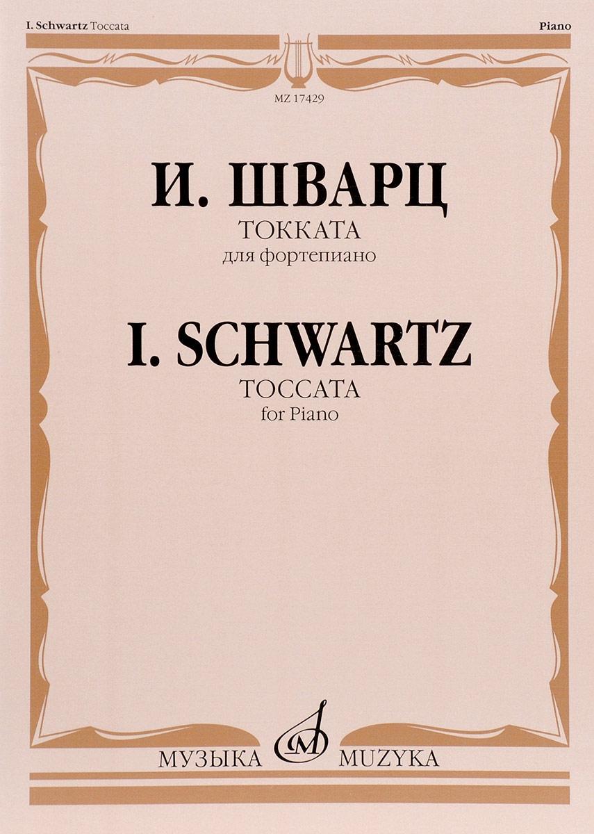 И. Шварц И. Шварц. Токката. Для фортепиано елена шварц елена шварц избранные стихотворения