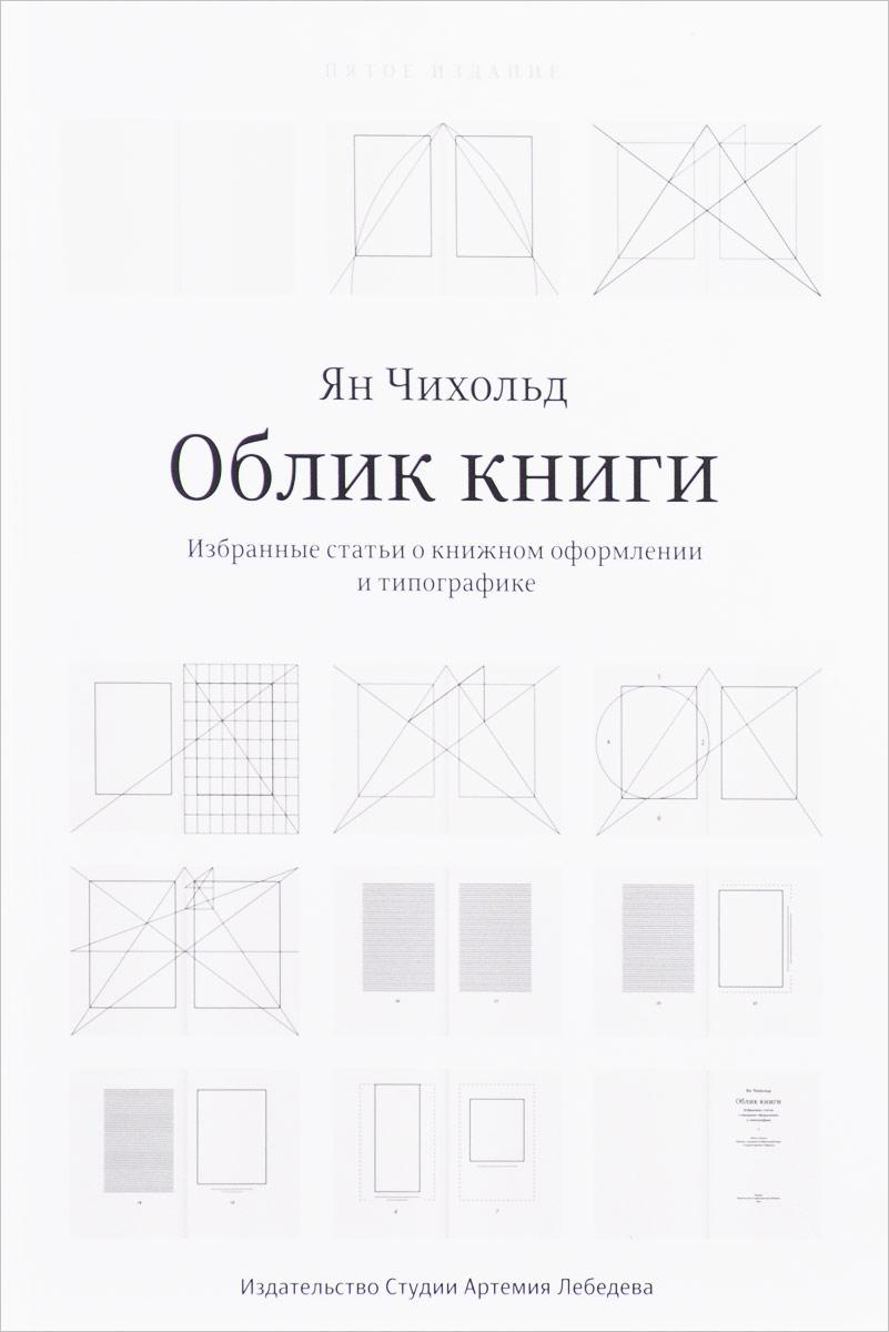 Ян Чихольд Облик книги. Избранные статьи о книжном оформлении и типографике