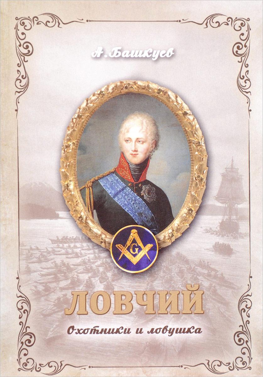 А.Башкуев Ловчий. Охотники и ловушка поехали