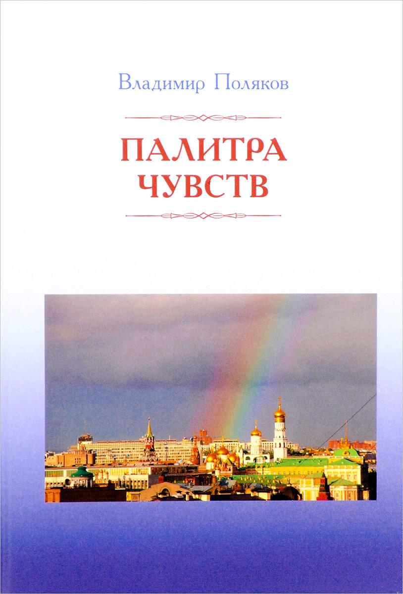 Zakazat.ru: Палитра чувств. Владимир Поляков