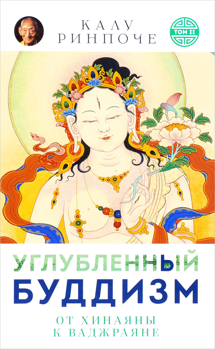 Калу Ринпоче Углубленный буддизм. Том 2. От Хинаяны к Ваджраяне ринпоче к тайный буддизм