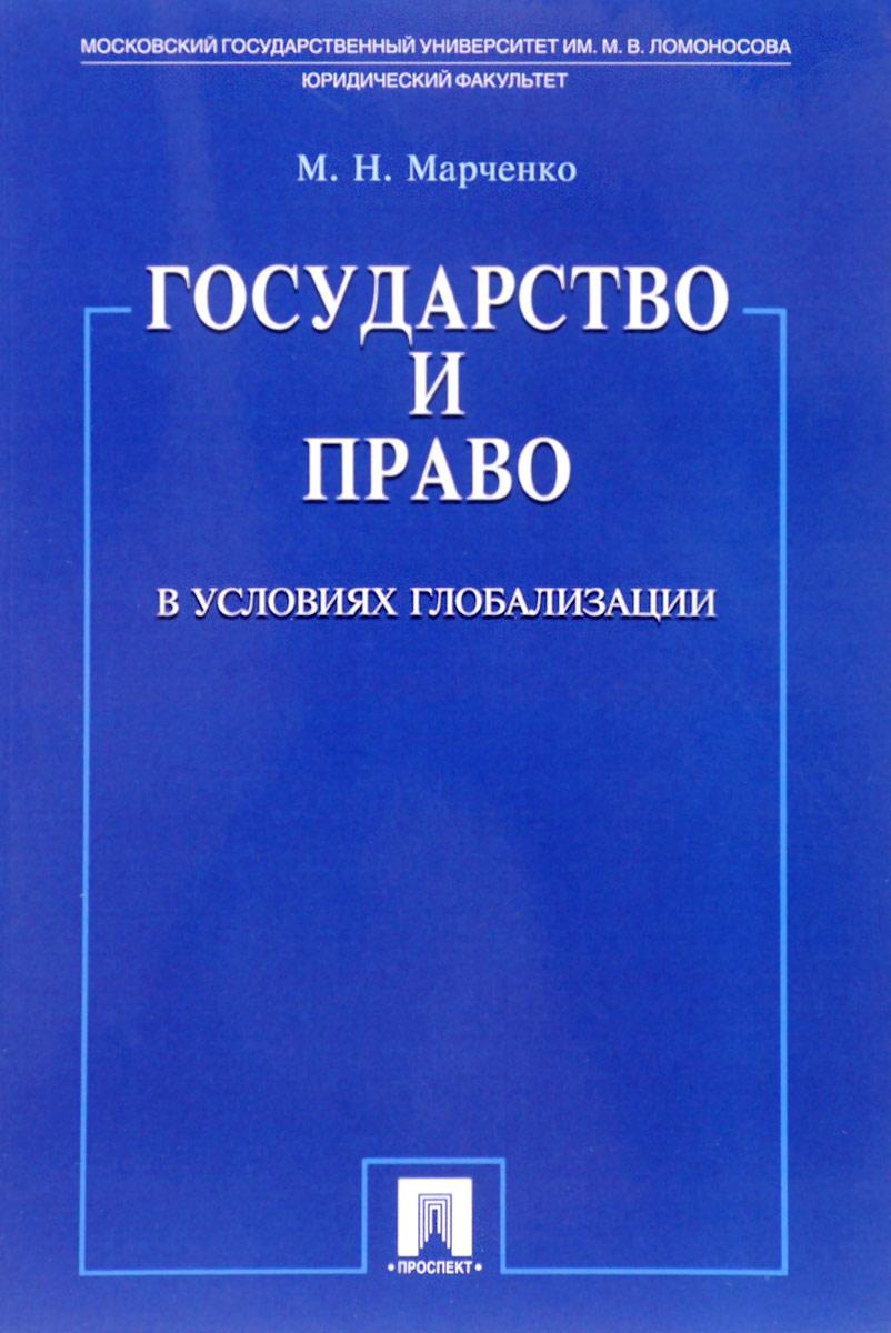 М. Н. Марченко Государство и право в условиях глобализации в в ефимов экономическая безопасность государства в условиях глобализации
