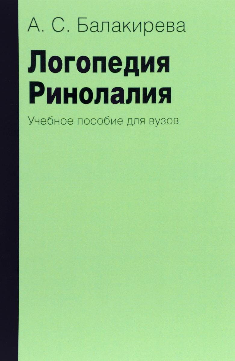 Логопедия. Ринолалия. Учебное пособие