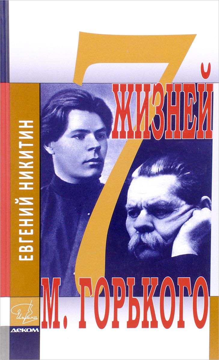 7 жизней М. Горького