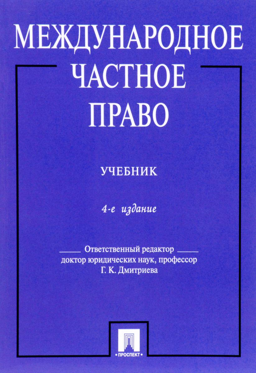 Международное частное право. Учебное