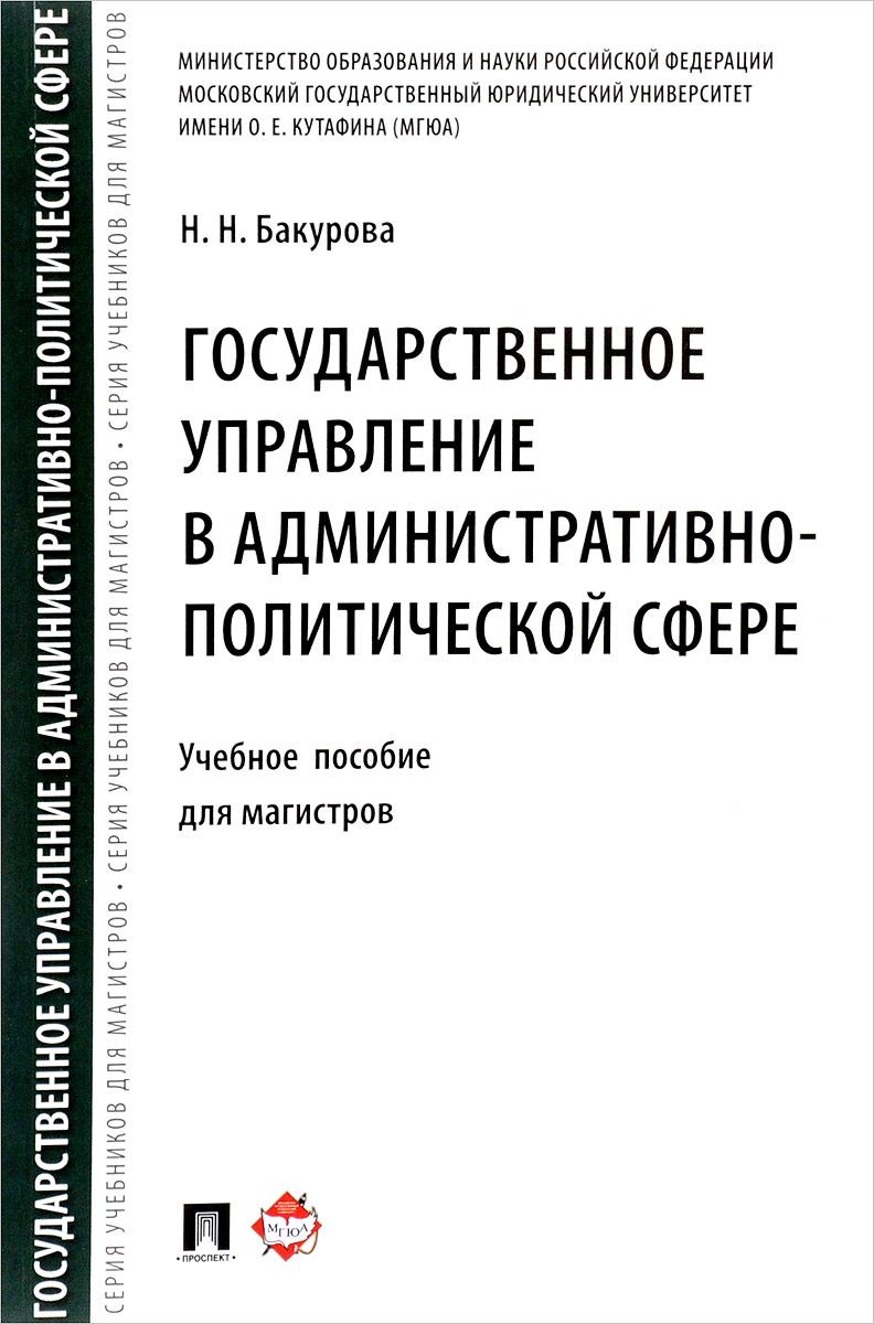 Государственное управление в административно-политической сфере. Учебное пособие