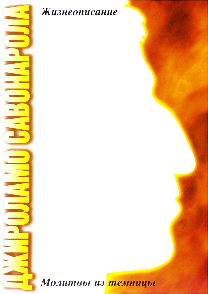 Джироламо Савонарола. Жизнеописание. Молитвы из темницы. Т.С. Ченти, Дж. Савонарола