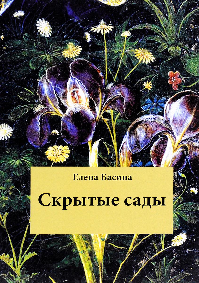 Елена Басина Скрытые сады басина е скрытые сады
