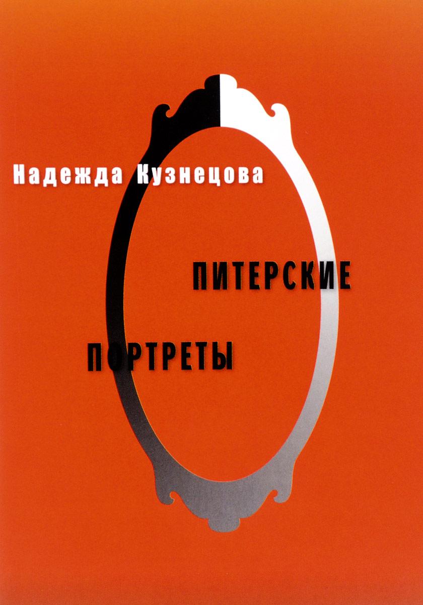 Zakazat.ru: Питерские портреты. Надежда Кузнецова