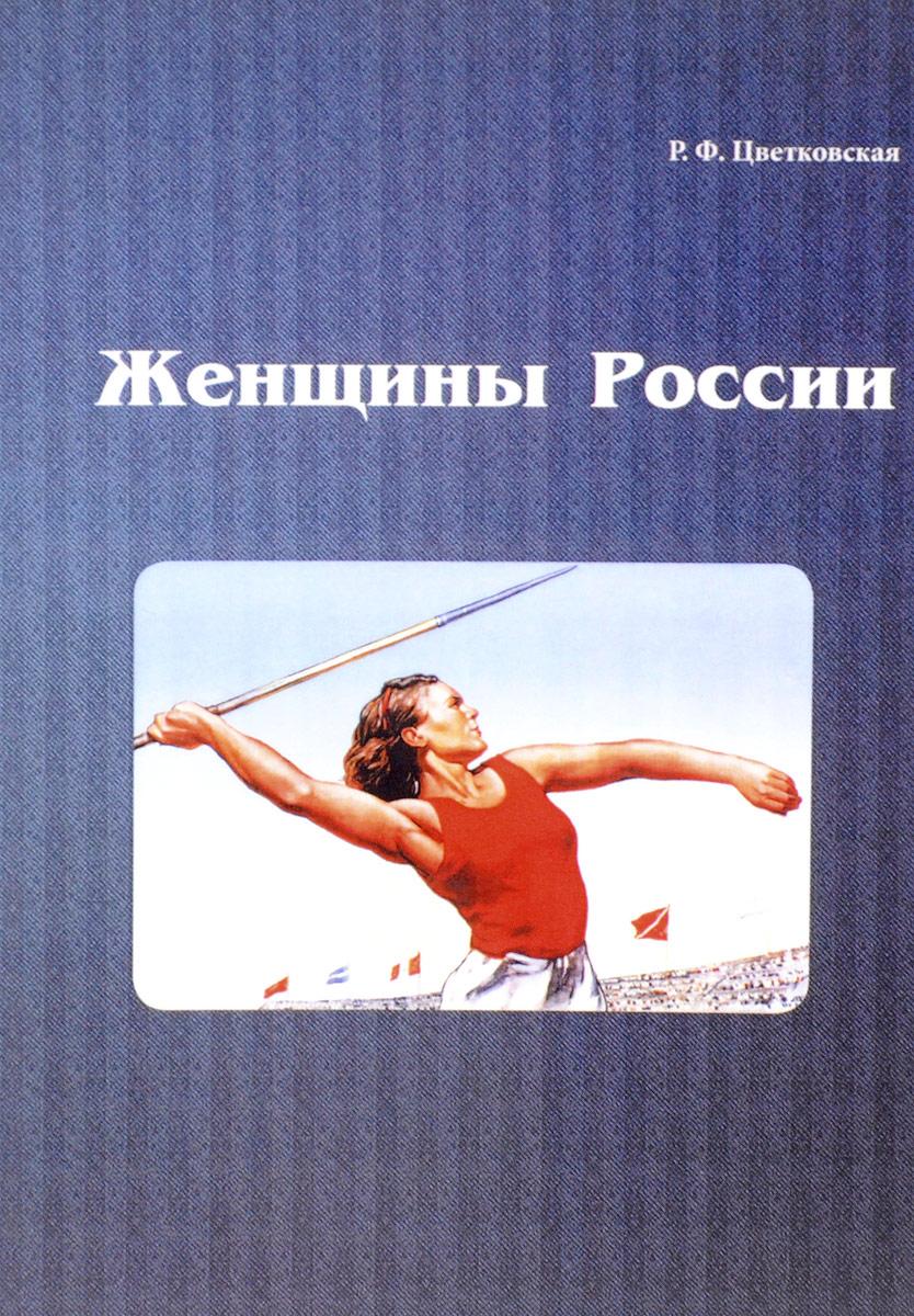 Р. Ф. Цветковская Женщины России